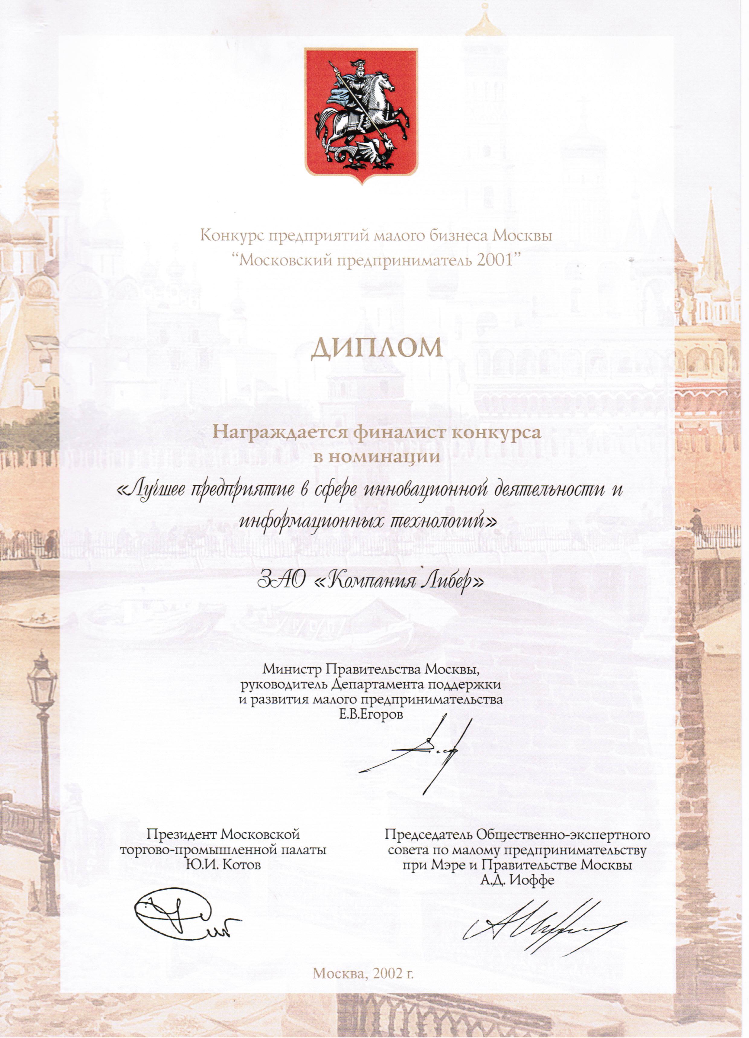 О компании Диплом победителя 2009 года